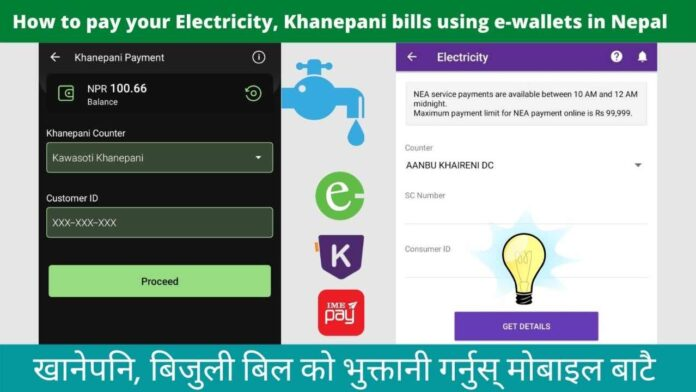 how to pay electricity bill using esewa